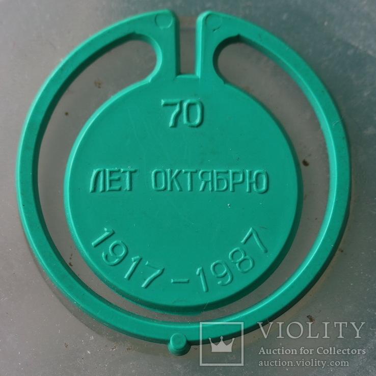 Скріпка канцелярська пластикова з надписом до 70-ліття Жовтня (1917-87), фото №2