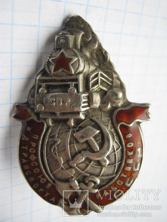 Профсоюз Работников А.Транспорта СССР ( Серебро), фото №2
