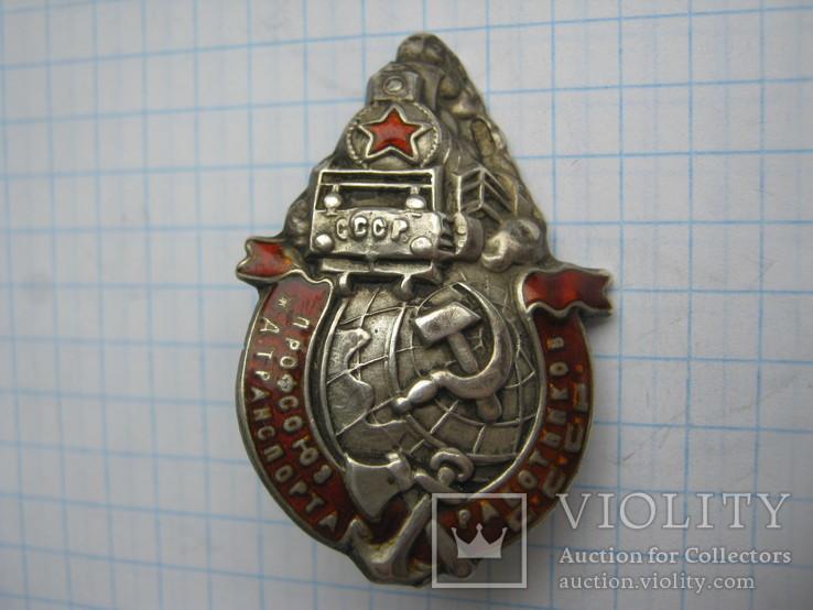 Профсоюз Работников А.Транспорта СССР ( Серебро), фото №4