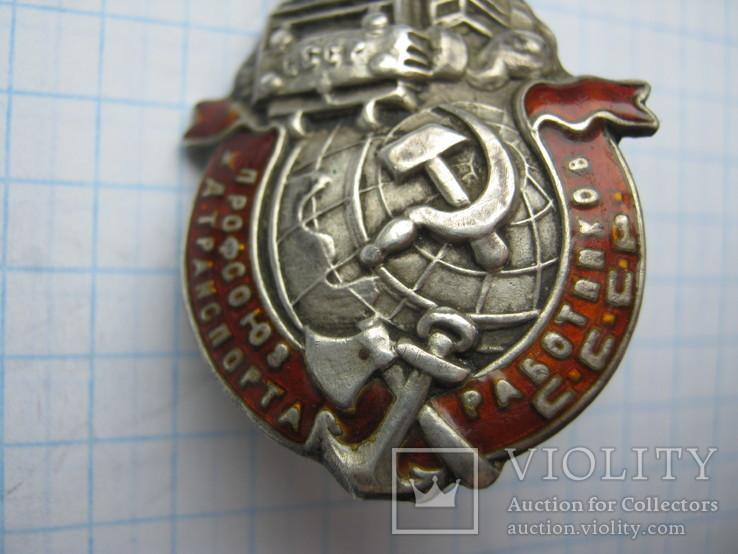 Профсоюз Работников А.Транспорта СССР ( Серебро), фото №7