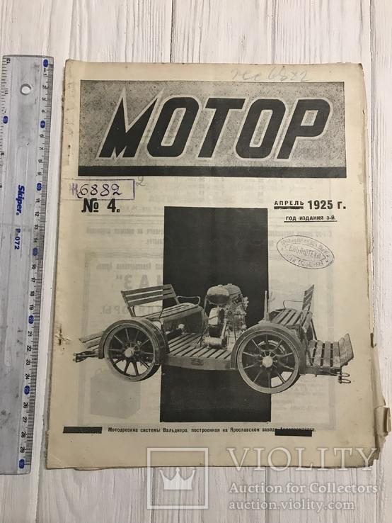 1925 Современные конструкции германских мотоциклов, Мотор, фото №3