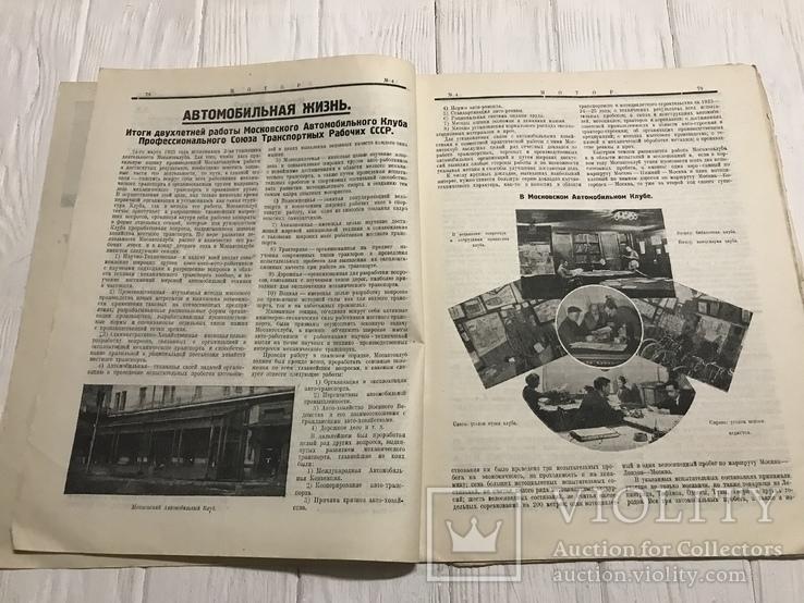 1925 Современные конструкции германских мотоциклов, Мотор, фото №5