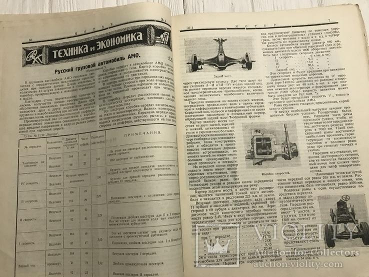 1925 Современные конструкции германских мотоциклов, Мотор, фото №8