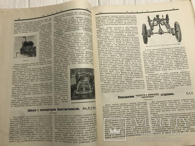 1925 Современные конструкции германских мотоциклов, Мотор, фото №9