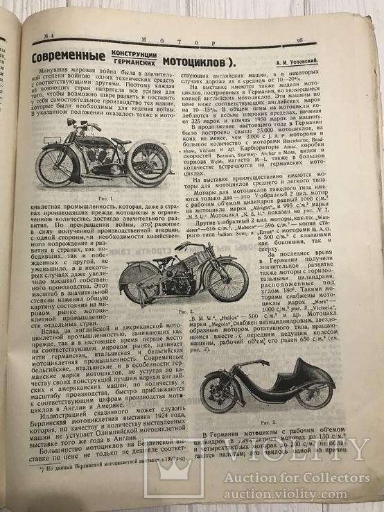 1925 Современные конструкции германских мотоциклов, Мотор, фото №2
