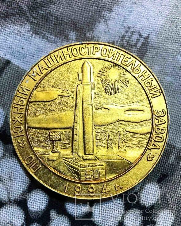 Настольная медаль «Ракетно-космический центр» - Днепропетровск, фото №2