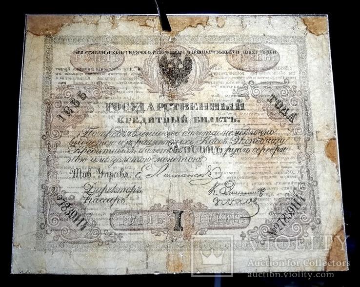 Российская Империя 1 Рубль 1865 / Ламанский - Эстеррейх - Попов /, фото №4