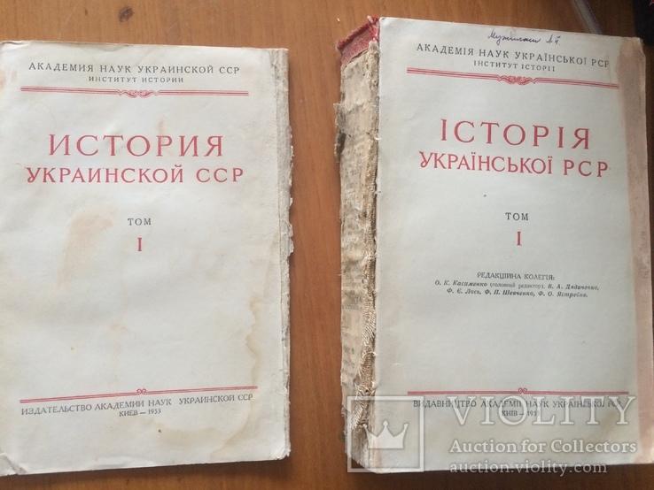 История Украинской ССР  Том 1. 1953г., фото №3