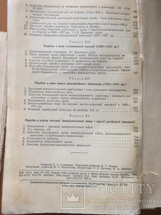 История Украинской ССР  Том 1. 1953г., фото №4