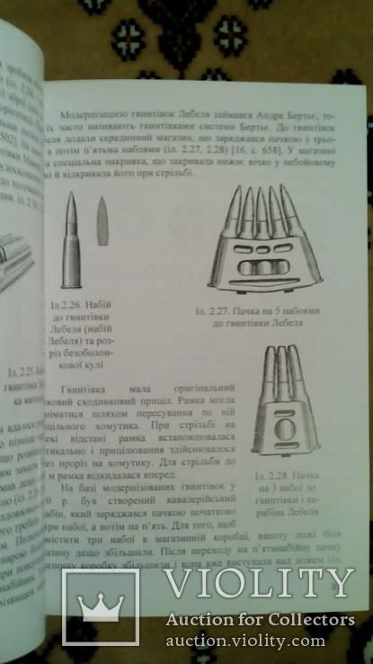 Стрілецька зброя украінських повстанців, фото №3