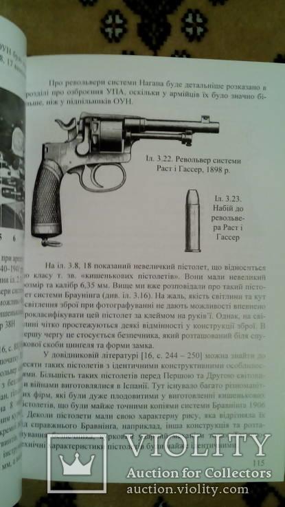 Стрілецька зброя украінських повстанців, фото №5