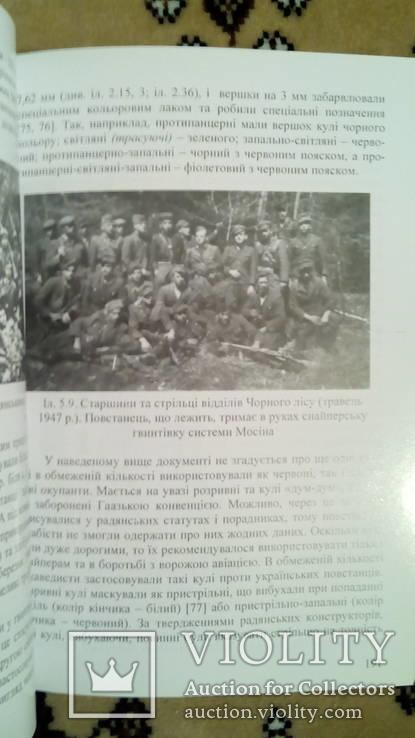 Стрілецька зброя украінських повстанців, фото №8