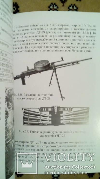 Стрілецька зброя украінських повстанців, фото №9