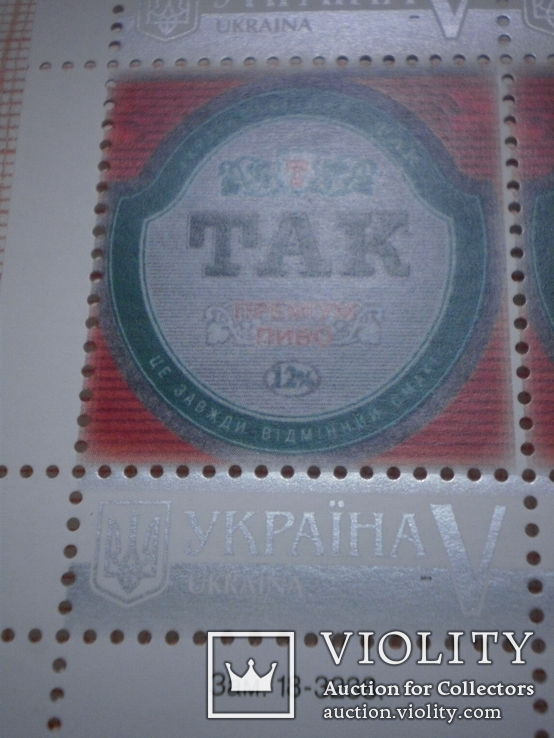 Лист почтовых марок с логотипом пивоварни ТАК (эмиссия Укрпочты в одном экземпляре), фото №4
