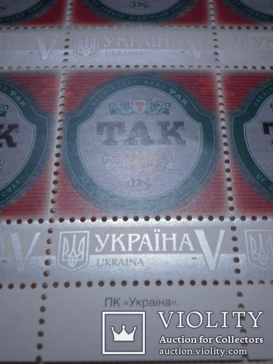 Лист почтовых марок с логотипом пивоварни ТАК (эмиссия Укрпочты в одном экземпляре), фото №5