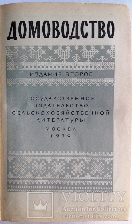 1959  Домоводство, фото №4