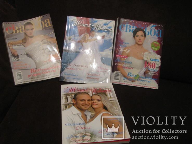 Четыре журнала свадебной моды и церемоний № 2., фото №2