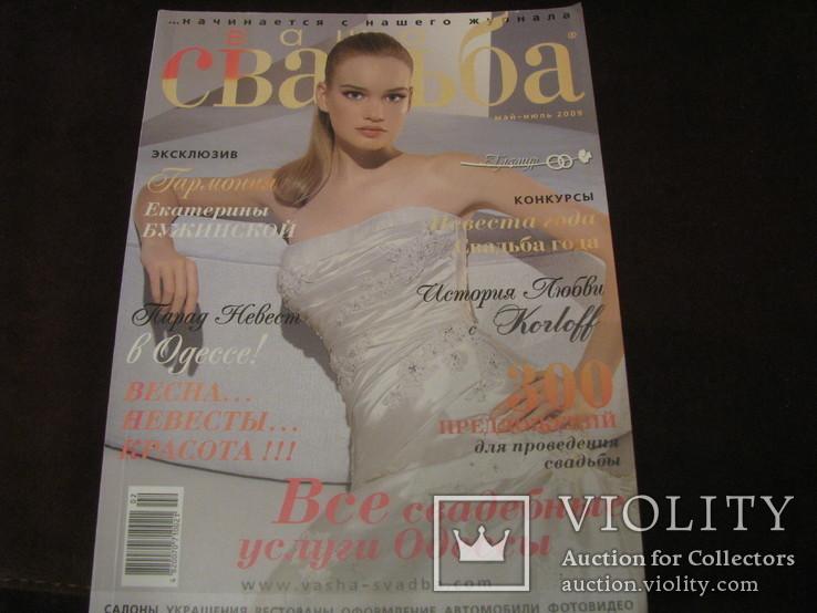 Четыре журнала свадебной моды и церемоний № 2., фото №5