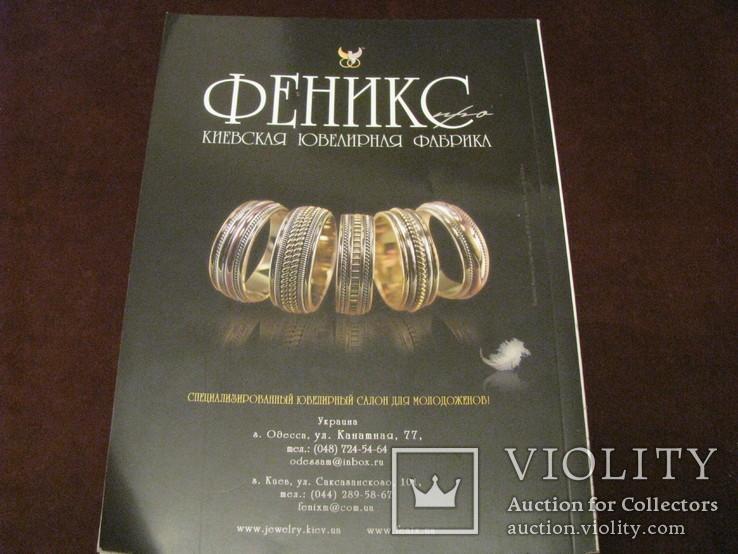 Четыре журнала свадебной моды и церемоний № 2., фото №6