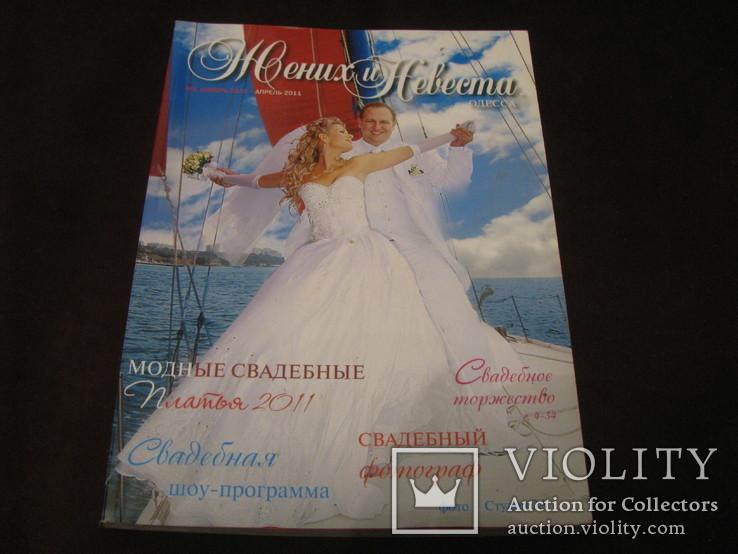 Четыре журнала свадебной моды и церемоний № 2., фото №7