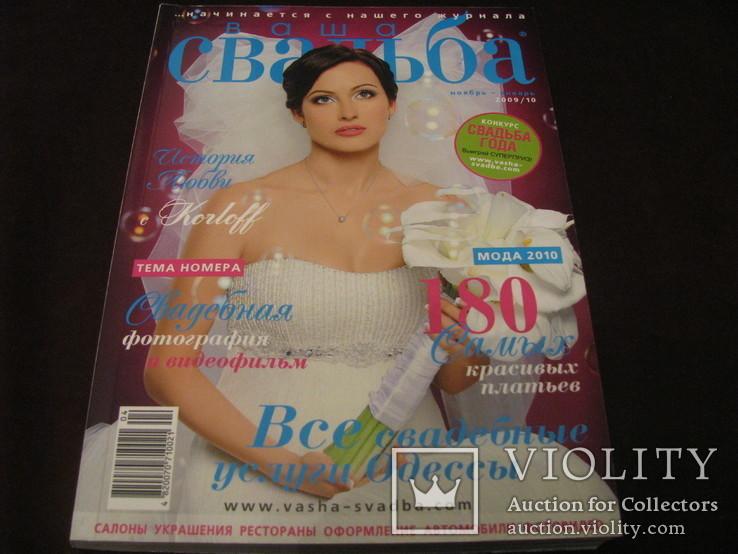 Четыре журнала свадебной моды и церемоний № 2., фото №8