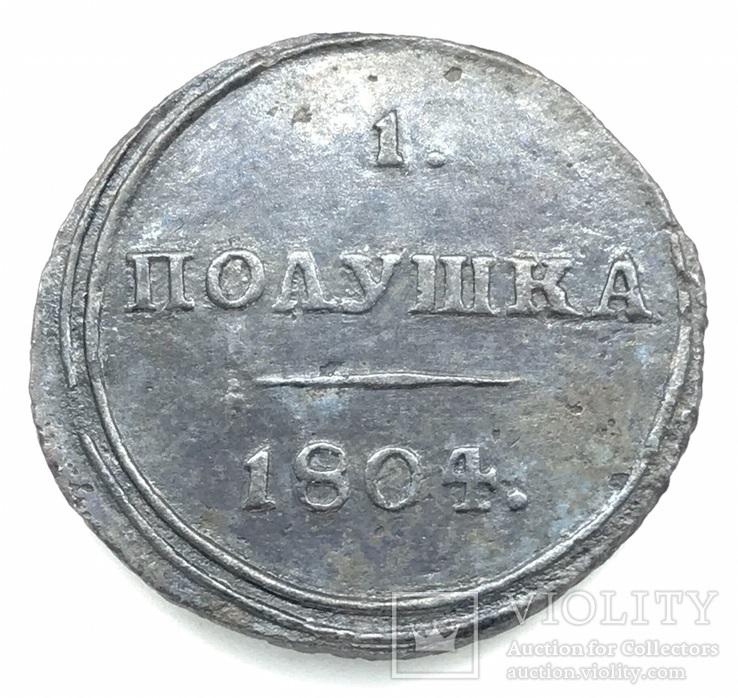 Полушка 1804 года Биткин R1