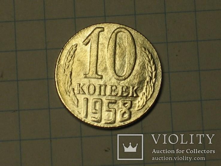 10 копеек 1958 копия, фото №2
