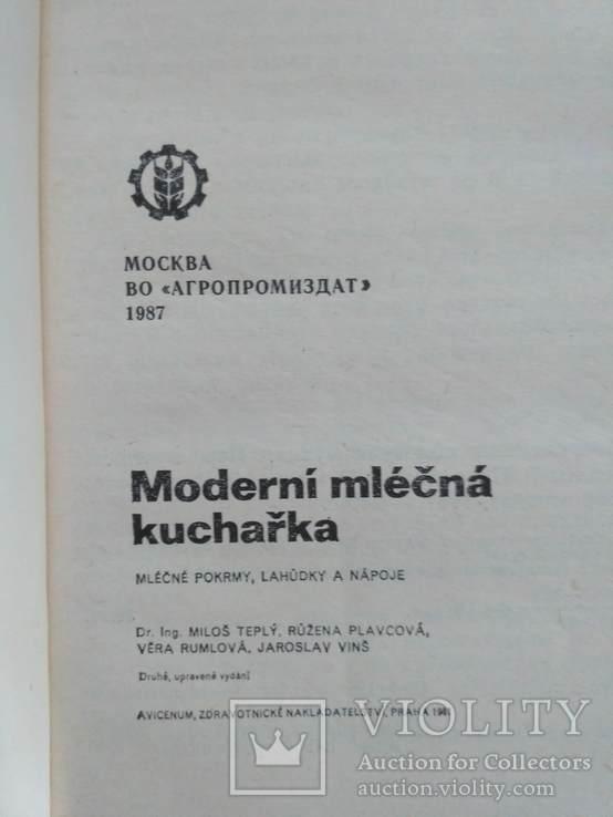 Современная молочная кухня 1987р., фото №6