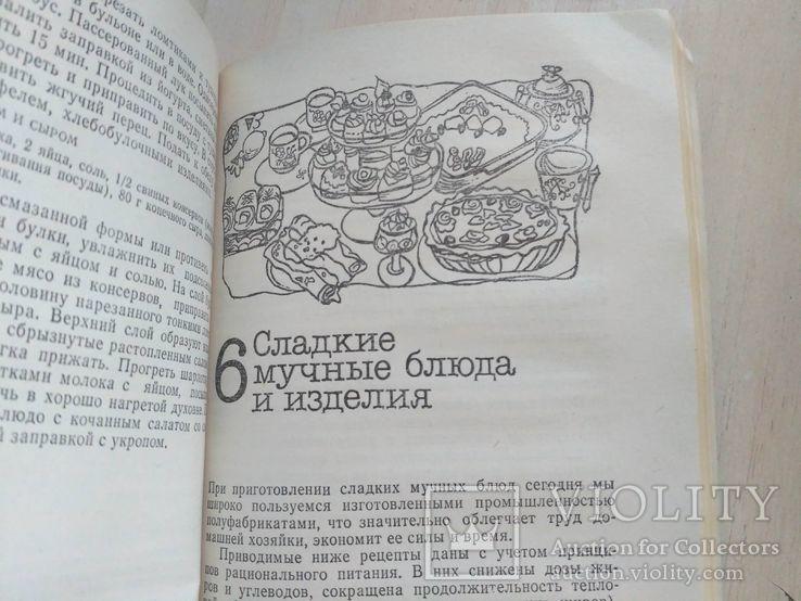 Современная молочная кухня 1987р., фото №9