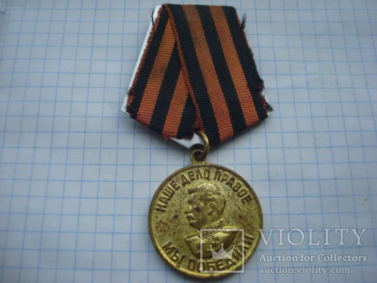 Медаль 3 За победу над Германией., фото №2