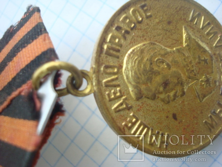 Медаль 3 За победу над Германией., фото №4