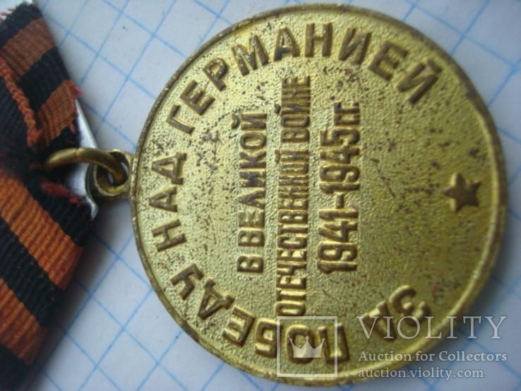 Медаль 3 За победу над Германией., фото №6