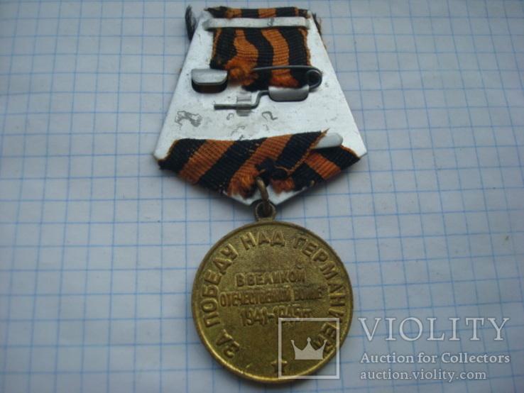 Медаль 8 За Победу над Германией., фото №4