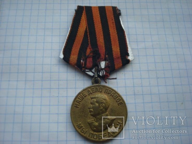 Медаль 10  За Победу над Германией., фото №2