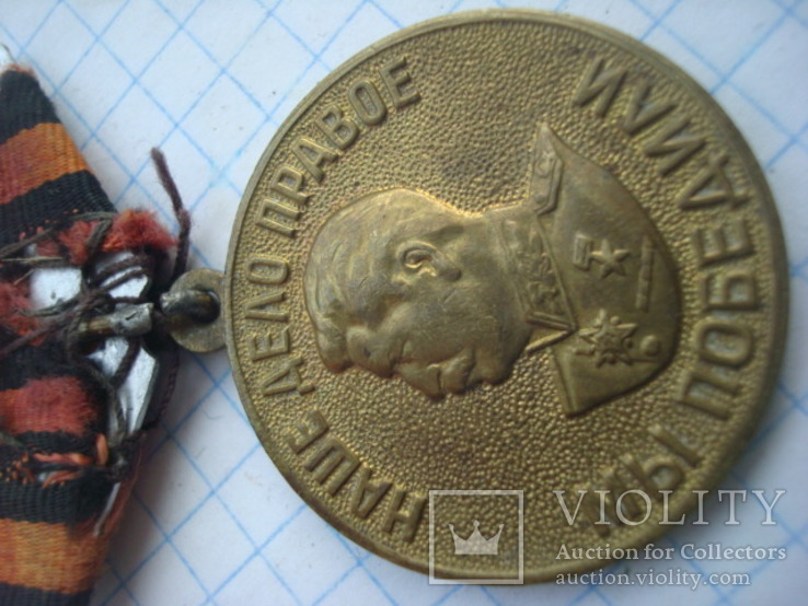 Медаль 10  За Победу над Германией., фото №3