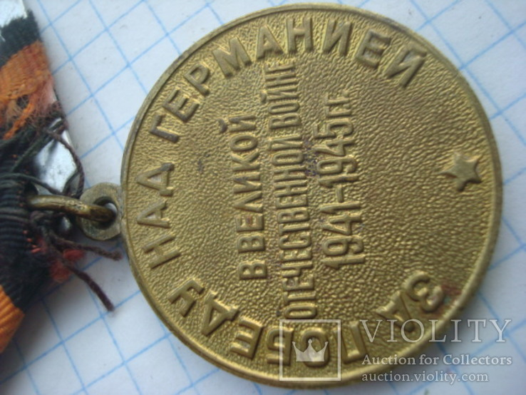 Медаль 10  За Победу над Германией., фото №6