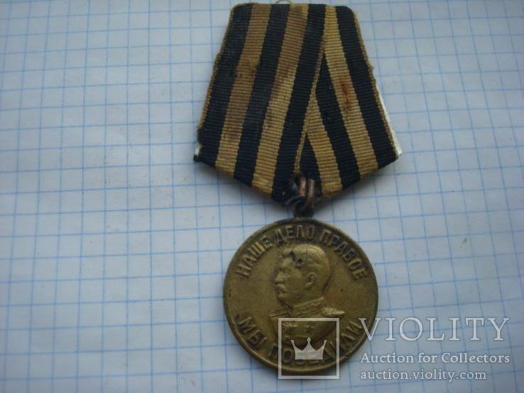Медаль  11 За Победу над Германией., фото №2