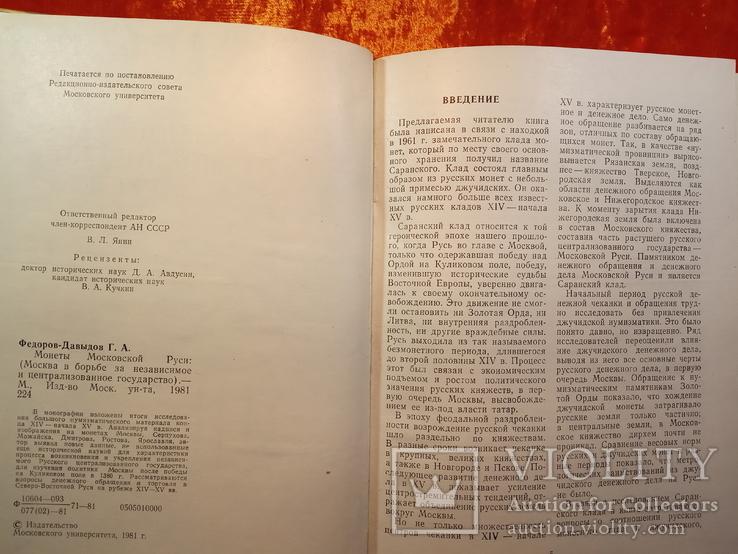Монеты Московской Руси.1981 г.,20700 тираж., фото №6