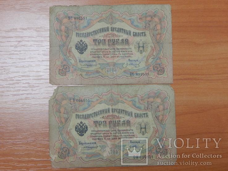 2 боны по 3 рубля, Россия, 1905 г, фото №2