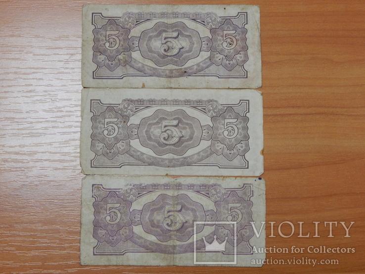 3 боны по 5 долларов, Японская администрация, фото №3