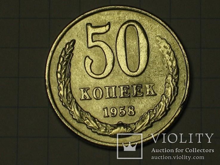 50 копеек 1958 тип 2 копия, фото №2