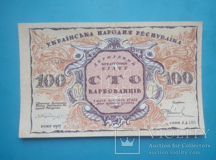 100 Карбованцев 1917 г., фото №2