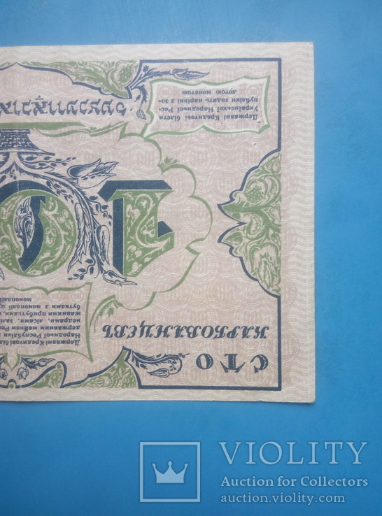 100 Карбованцев 1917 г., фото №5
