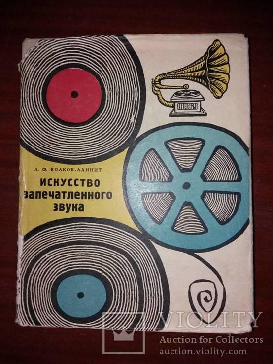 Волков-Ланнит. История граммофона (звукозаписи)., фото №2