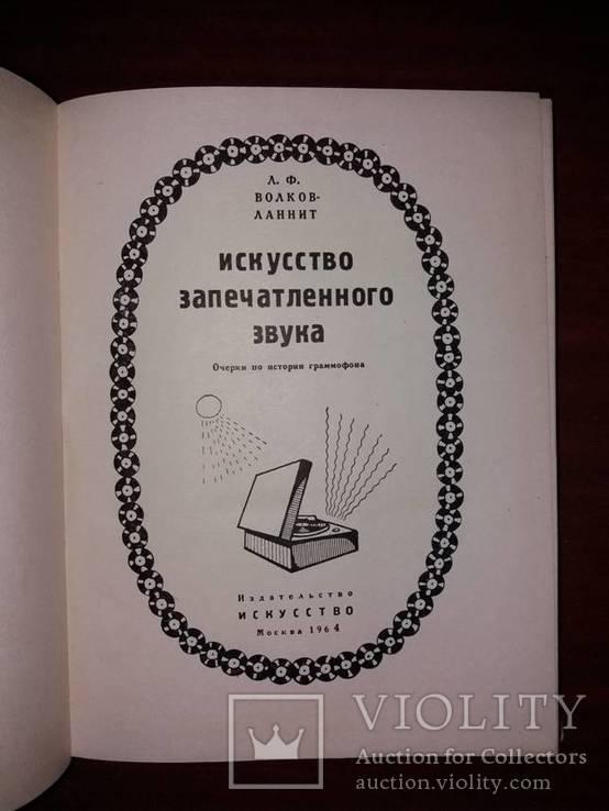 Волков-Ланнит. История граммофона (звукозаписи)., фото №4