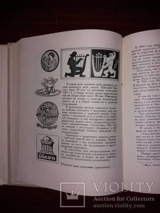 Волков-Ланнит. История граммофона (звукозаписи)., фото №5