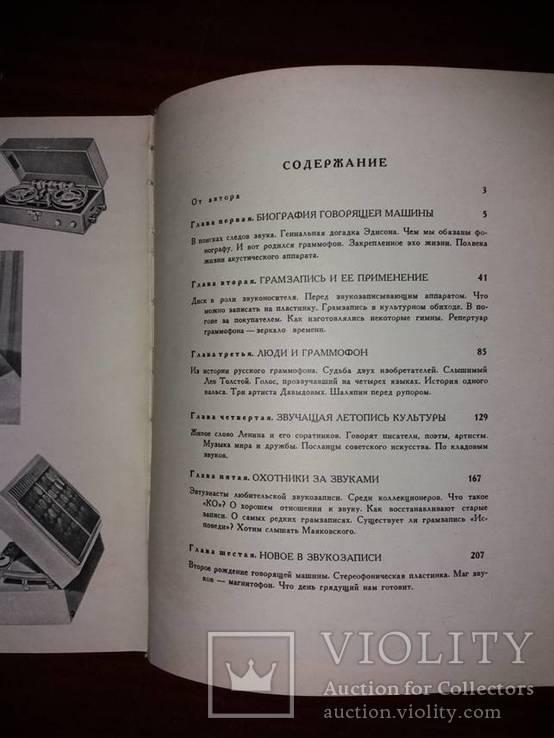 Волков-Ланнит. История граммофона (звукозаписи)., фото №8