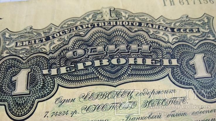 1 червонец 1926 года Пятаков, фото №7