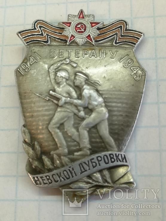 Ветерану Невской Дубровки, фото №2