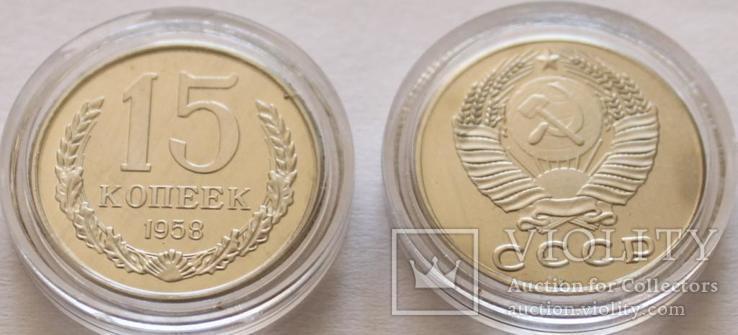 15 копеек СССР 1958 год Копия редкой монеты в капсуле пруф
